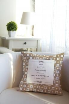 Подушка декоративная с Вашим именем «Геометрический узор»