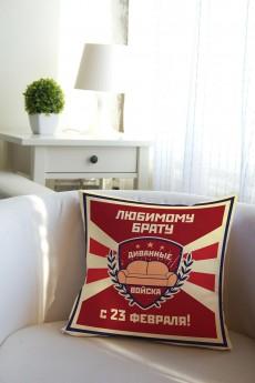 Подушка декоративная с Вашим именем «Диванные войска»