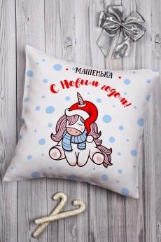 Подушка декоративная с Вашим именем «Новогодняя единорожка»