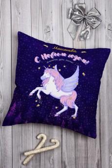 Подушка декоративная с Вашим именем «Волшебный единорог»