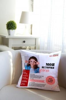 Подушка декоративная с Вашим именем «История успеха»