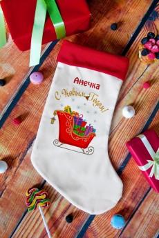Рождественский носок с Вашим текстом «Новогодний подарок»