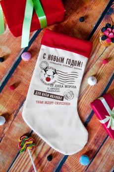 Рождественский носок с Вашим текстом «Новогодняя почта»