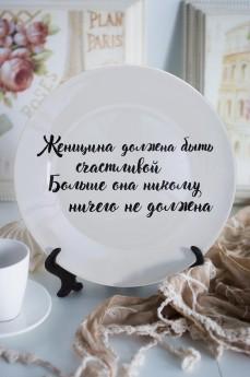 Тарелка декоративная «Счастливая Женщина»