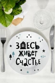 Тарелка «Счастье здесь»