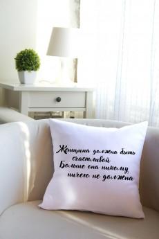 Подушка декоративная «Счастливая Женщина»