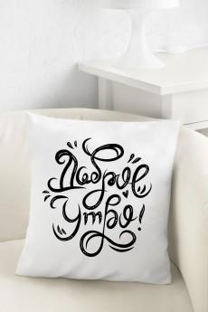 Подушка декоративная «Доброе утро»