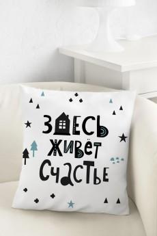 Подушка декоративная «Счастье здесь»