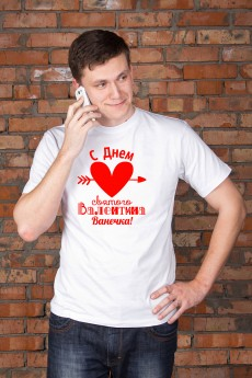 Футболка мужская с вашим текстом «Ко Дню Св. Валентина»
