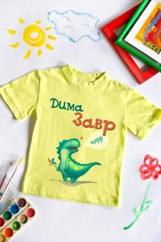 Футболка детская с вашим текстом «Динозавр»