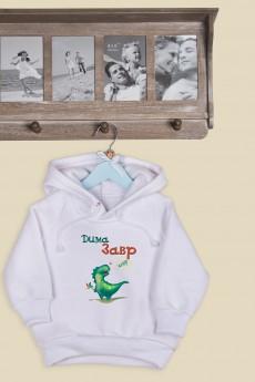 Толстовка  детская с Вашим текстом «Динозавр»