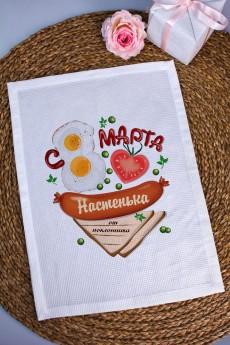 Полотенце с Вашим текстом «Праздничный завтрак»
