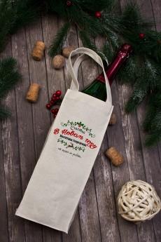 Сумка для шампанского с Вашим текстом «Счастья в новом году»