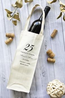 Сумка для шампанского с Вашим текстом «На годовщину»