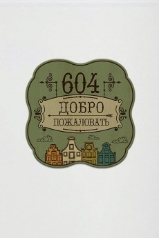 Табличка на дверь с вашим текстом «Винтаж»