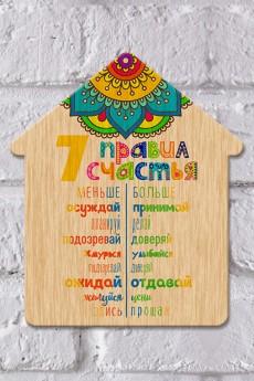 Табличка на дверь «7 правил счастья»