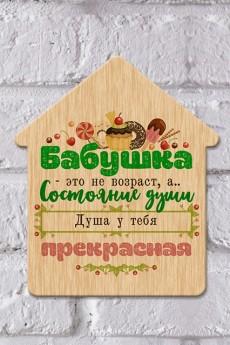 Табличка на дверь «Бабушка»
