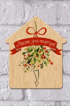 Табличка на дверь «Место для поцелуев»