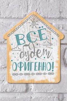 Табличка на дверь «Офигенно!»