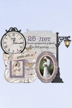 Часы настенные с Вашим именем «C юбилеем»