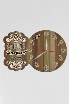 Часы настенные с Вашим именем «С Днем Отца!»