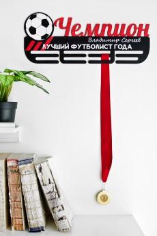 Вешалка для медалей с Вашим именем «Чемпион»
