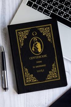 Ежедневник с Вашим текстом «План по завоеванию мира»