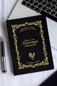 Ежедневник с Вашим текстом «Волшебная книга»