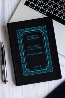 Ежедневник с Вашим текстом «Собрание сочинений»