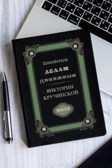 Ежедневник с Вашим текстом «Денежные дела»