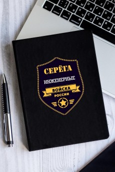 Ежедневник с Вашим текстом «Войска»