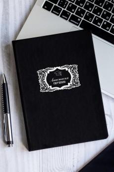 Ежедневник с Вашим текстом «Элегант»