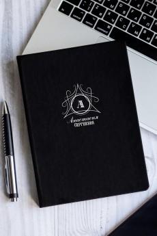 Ежедневник с Вашим текстом «Изящный»