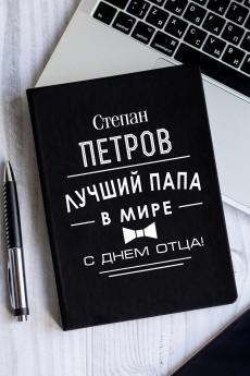 Ежедневник с Вашим текстом «Подарок на день отца»