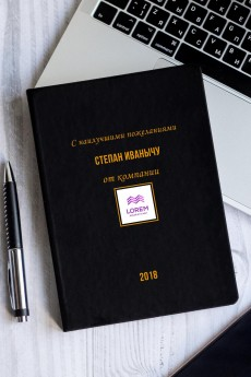 Ежедневник с Вашим текстом «Классика»