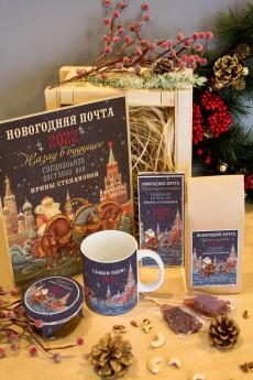 Набор сладостей с Вашим текстом «Кремлевский подарок»