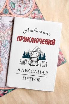 Обложка для паспорта с Вашим именем «Любитель приключений»