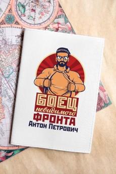 Обложка для паспорта с Вашим именем «Боец невидимого фронта»