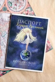 Обложка для паспорта с Вашим именем «Хозяйка вселенной»