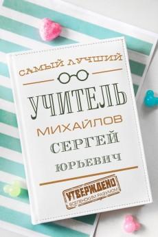 Ежедневник с Вашим текстом «Наш учитель»