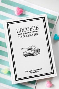 Ежедневник с Вашим текстом «Как угнать танк за 60 секунд»