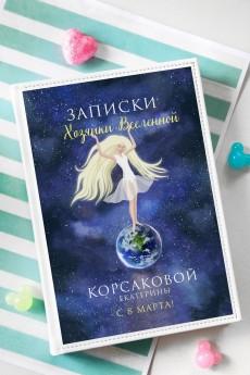 Ежедневник с Вашим текстом «Хозяйка вселенной»