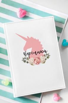 Ежедневник с Вашим текстом «Цветочный единорог»