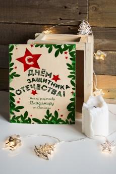 Ящик почтовый новогодний с Вашим именем «Защитнику»