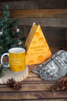 Набор подарочный с Вашим именем «Сырный год»