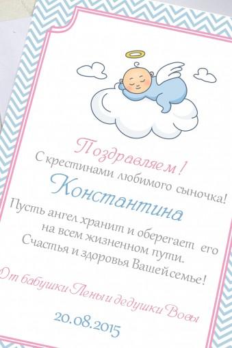 Открытка с вашим текстом С крестинами ...: www.redcube.ru/otkrytki/otkritka-s-vashim-tekstom-s-krestinami-PP...