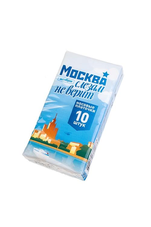 """Платки носовые """"Москва слезам не верит"""""""
