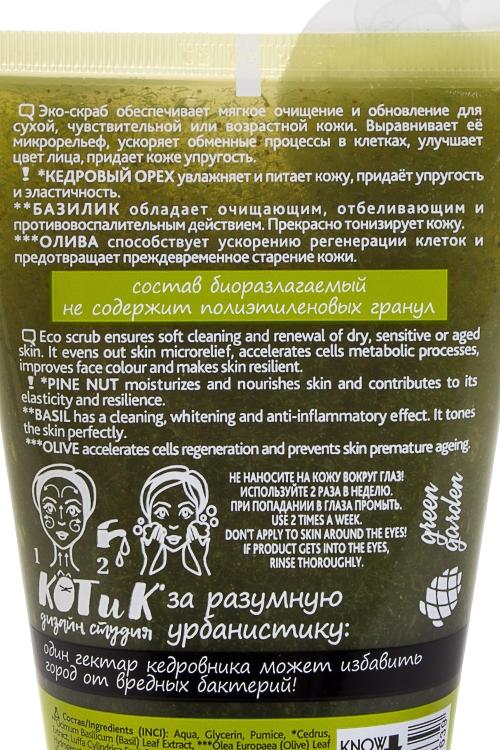 """Гель-скраб для лица обновляющий """"BIO World BOTANICA: Кедровый орех, базилик, олива"""""""