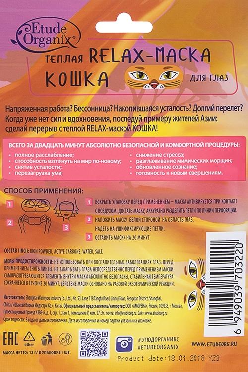 """Etude Organix Теплая Relax-маска для глаз """"Кошка"""""""