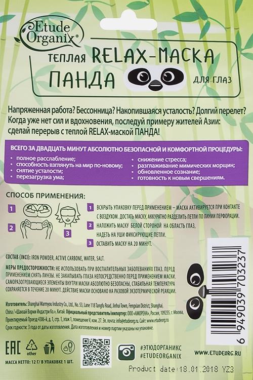 "Etude Organix Теплая Relax-маска для глаз ""Панда"""